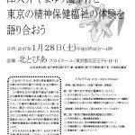 20170128東京ネットワークチラシ(案5)-1_ページ_1